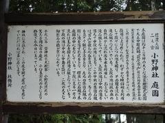 2012.09.15.ono9.JPG