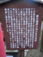 2012.10.07.minatoinari25.JPG