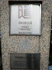 2013.06.16.nihonbashi10.JPG