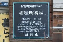2013.08.14.moriokadai5bundan2.JPG