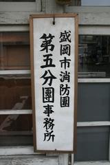 2013.08.14.moriokadai5bundan3.JPG