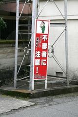 2013.12.30.ochikata4.JPG