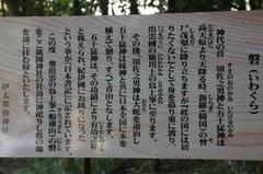 2013.12.31.idakiso35.JPG