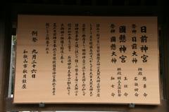 2013.12.31.nichizengu3.JPG