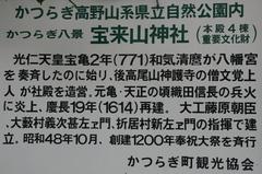 2014.01.01.houraisan3.JPG