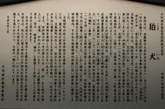 2014.04.08.tsukudo16.JPG