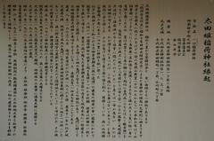 2014.04.13.ootahime4.JPG