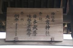 2014.10.12.oomiya2.JPG